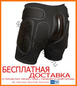 Детские горнолыжные зашитные шорты  БИОНТ ЭКСТРИМ